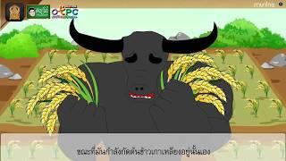 สื่อการเรียนการสอน นิทาน เรื่อง เทพเสินหนงบิดาแห่งการเกษตร ป.4 ภาษาไทย