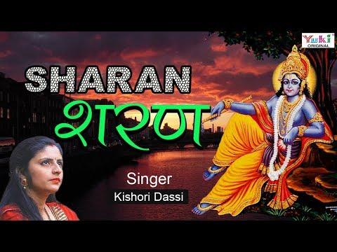 Khatu Shyam Bhajan  शरण  SHARAN  Kishori Dassi  Shyam Baba Bhajan  Krishna Bhajan