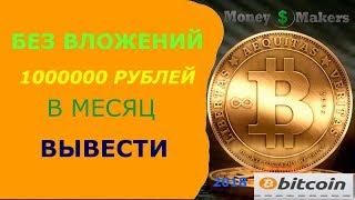 НОВЫЙ ЗАРАБОТОК В ИНТЕРНЕТЕ БЕЗ ВЛОЖЕНИЙ НА Bitcoin