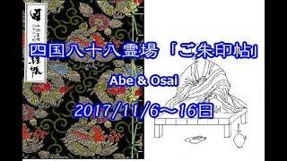 四国八十八霊場「ご朱印帖」=Abe&Osai