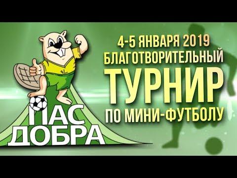 Помощь детям, проходящим лучевую терапию: Благотворительный турнир по мини-футболу Пас Добра