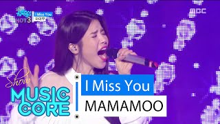 [HOT] MAMAMOO - I Miss You, 마마무 - 아이미스유 Show Music core 20160227