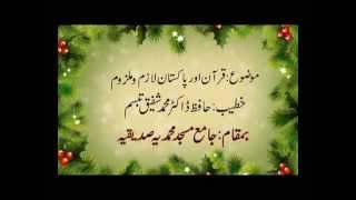 preview picture of video 'Hafiz Dr Shafiq Tabassum (Quraan or Pakistan Lazim e Malzoom)'