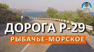 ДОРОГА Р-29 (ЧАСТЬ 2). РЫБАЧЬЕ-МОРСКОЕ. ДОРОГИ КРЫМА. КАПИТАН КРЫМ