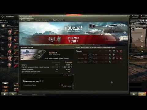 World Of Tanks 2019 Штурм, выманила Об 704