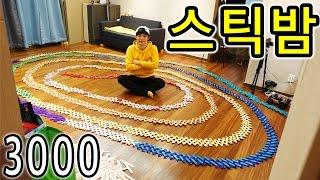 나무스틱 도미노 : 스틱밤3000개 폭파시켜 보았다 - 허팝 (3000 Stick Bomb At Home - Heopop)