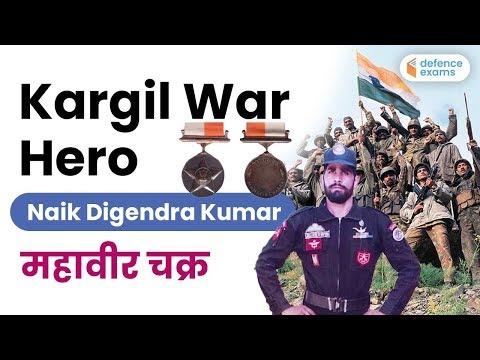 Biography of Kargil War Hero - Naik Digendra Kumar (MVC) | Explained by Pranav Sir