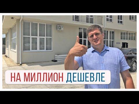 Квартира в Сочи от инвестора по невероятной цене