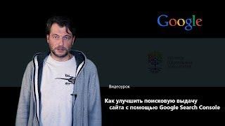 Как улучшить поисковую выдачу сайта c помощью Google Search Console