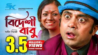 free download Bideshi Babu | বিদেশী বাবু | Akhomo Hasan | Liza | Bangla Comedy Natok 2018Movies, Trailers in Hd, HQ, Mp4, Flv,3gp