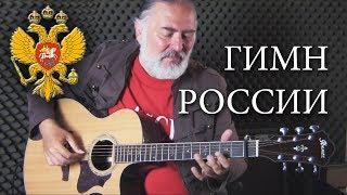 Гимн России | Russian National Anthem | Igor Presnyakov | Fingerstyle Guitar