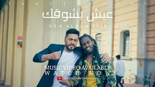 تامر حسني - عيش بشوقك - ڤيديو كليب ٢٠١٨ / Tamer Hosny - Eish besho'ak - Music Video