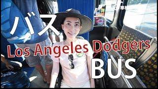 Bus in LA 車椅子でロサンゼルスバス Dodgers ドジャース