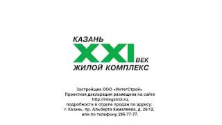Казань 21 век жилой комплекс