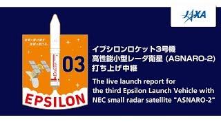 イプシロンロケット3号機 高性能小型レーダ衛星(ASNARO-2) 打ち上げ中継