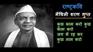 Inspirational Poem About Life by Maithili Sharan   - YouTube