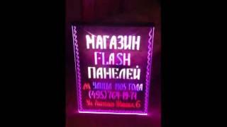 flash панель. маркерная доска. светящаяся. www.neon-doska.ru