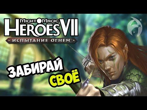 Скачать герои меча и магии 7 с официального сайта