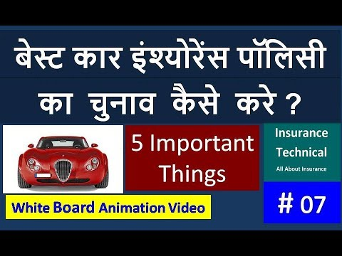 mp4 Insurance Policy For Car, download Insurance Policy For Car video klip Insurance Policy For Car