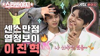 [스타★봐야지] 앗! 이진혁(Lee Jin Hyuk) 열정, 불보다 뜨겁다♨ 열정보이 진혁이 매력모음집♥ #어서말을해 #JTBC봐야지