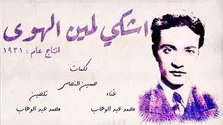 تحميل اغاني محمد عبد الوهاب - أشكي لمين الهوى - 1931 - HQ MP3