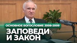 Заповеди и закон (МДА, 2008.10.20) — Осипов А.И.
