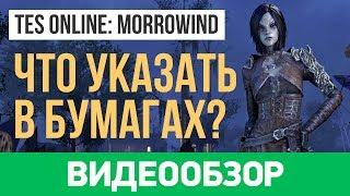 Обзор игры The Elder Scrolls Online: Morrowind