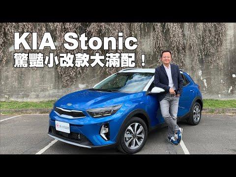 KIA Stonic驚艷小改款大滿配!1.0T 48V、Level 2、無線Apple Carplay一次都給你|新車試駕