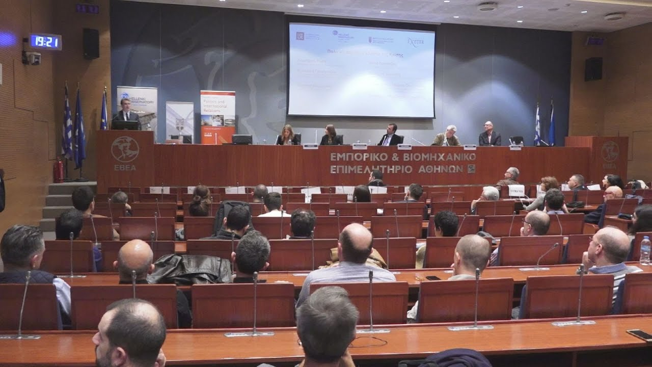 Εκδήλωση με θέμα: Πολιτική Βία στην Ελλάδα της Κρίσης