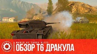 Обзор танка Т6 Дракула на Blitz FUN | WoT Blitz