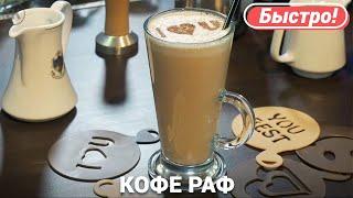 Кофе Раф Рецепт | Coffee Raf | Как Готовить Кофе Дома | Вадим Кофеварофф