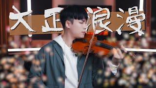 YOASOBI - ROMANCE (Taisho Roman) / 大正浪漫⎟小提琴 Violin Cover by BOY