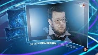 Евгений Сатановский. Право знать! 11.04.2020