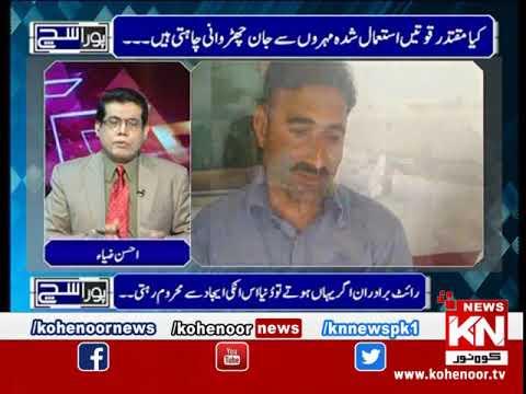 Pora Sach 02 April 2019   Kohenoor News Pakistan