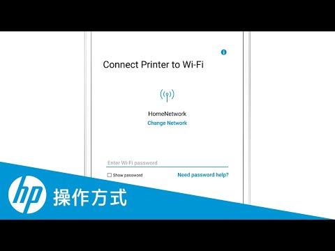 了解如何在 Android 中使用 HP Smart 來設定無線 HP 印表機。