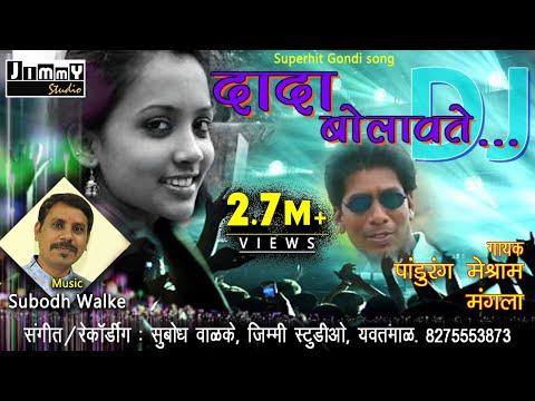 Download DJ Song 2019 - Dada Bolavte | दादा बोलावते - पांडुरंग मेश्राम | Gondi-Marathi Song | Jimmy Studio HD Mp4 3GP Video and MP3