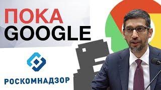 Полная блокировка Google в РФ | Запрет на импорт iPhone XS и XS Max | Новости  Galaxy S10+