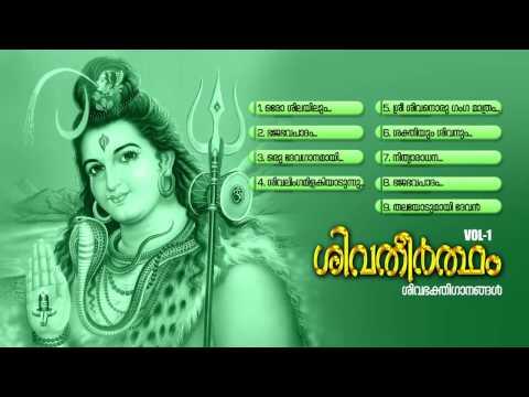 ശങ്കരധ്യാനം | SANKARADHYANAM | Hindu Devotional