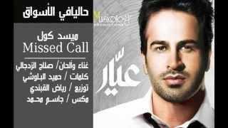 تحميل اغاني اغنية صلاح الزدجالي مس كول MP3