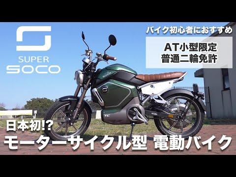 【予約殺到】カフェレーサー+テクノロジー!ネオレトロな最新電動バイクSUPER SOCO TCをご紹介&走行レビュー【XEAM】