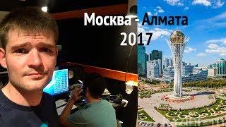 Поездка в Казахстан / Astana Expo 2017 / GoPro Hero 5 г*вно! / Алина Сансызбай / Бейбит Кушкалиев
