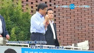 大井川かずひこ候補への激励の言葉石井啓一国土交通大臣