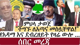 Ethiopia: የኢትዮታይምስ የዕለቱ ዜና | EthioTimes Daily Ethiopian News | OLF | Abiy Ahmed | Jawar Mohamed