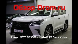 Lexus LX570 2018 5.7 (367 л.с.) 4WD AT Black Vision - видеообзор