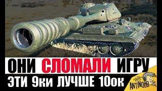 7 ТАНКОВ, КОТОРЫЕ ЛУЧШЕ ЧЕМ ТЕ, ЧТО ВЫШЕ ИХ УРОВНЕМ в World of Tanks