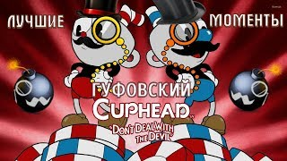 Гуфовский в CUPHEAD — ЛУЧШИЕ МОМЕНТЫ