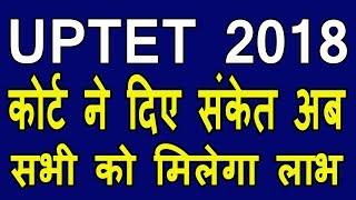 uptet 2018 court ne kaha sabhi ko milega laabh | uptet 2018 कोर्ट ने कहा सभी को मिलेगा लाभ |