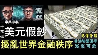 傳中共印美元假鈔  擾亂世界金融秩序  香港聯繫匯率岌岌可危