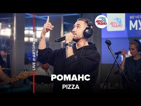 🅰️ PIZZA - Романс (LIVE @ Авторадио)