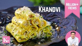 Gujarati Khandvi गुजराती खांडवी | Kunal Kapur Maharashtrian Snack Recipes | The K Kitchen at home